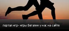 портал игр- игры Бегалки у нас на сайте