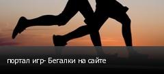 портал игр- Бегалки на сайте