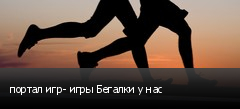 портал игр- игры Бегалки у нас