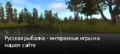 Русская рыбалка - интересные игры на нашем сайте