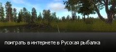 поиграть в интернете в Русская рыбалка