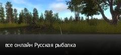 все онлайн Русская рыбалка