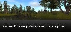 лучшие Русская рыбалка на нашем портале