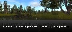 клевые Русская рыбалка на нашем портале