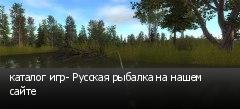 каталог игр- Русская рыбалка на нашем сайте