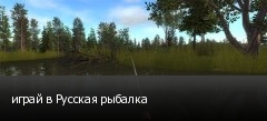 играй в Русская рыбалка