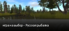 игра на выбор - Русская рыбалка