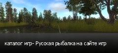 каталог игр- Русская рыбалка на сайте игр