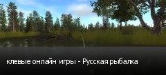клевые онлайн игры - Русская рыбалка
