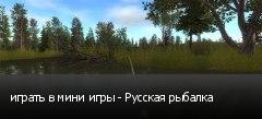 играть в мини игры - Русская рыбалка