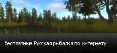 бесплатные Русская рыбалка по интернету