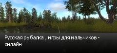 Русская рыбалка , игры для мальчиков - онлайн