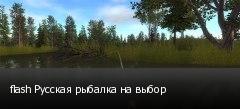 flash Русская рыбалка на выбор