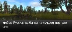 любые Русская рыбалка на лучшем портале игр