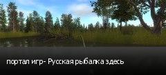 портал игр- Русская рыбалка здесь