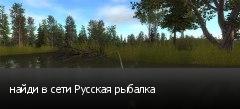 найди в сети Русская рыбалка