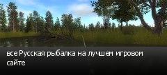 все Русская рыбалка на лучшем игровом сайте