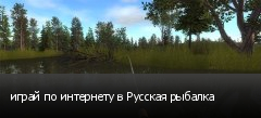 играй по интернету в Русская рыбалка