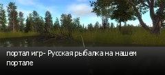 портал игр- Русская рыбалка на нашем портале