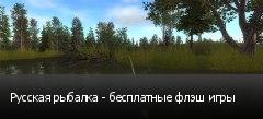 Русская рыбалка - бесплатные флэш игры