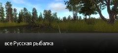 все Русская рыбалка