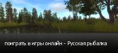 поиграть в игры онлайн - Русская рыбалка