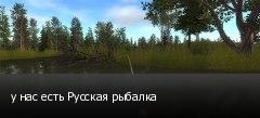 у нас есть Русская рыбалка