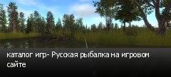 каталог игр- Русская рыбалка на игровом сайте