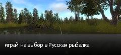 играй на выбор в Русская рыбалка