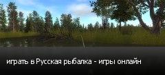 играть в Русская рыбалка - игры онлайн