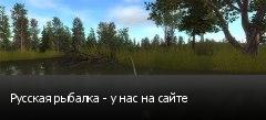 Русская рыбалка - у нас на сайте