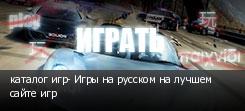 каталог игр- Игры на русском на лучшем сайте игр