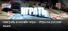 поиграть в онлайн игры - Игры на русском языке