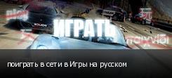 поиграть в сети в Игры на русском