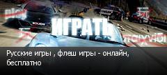 Русские игры , флеш игры - онлайн, бесплатно