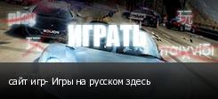 сайт игр- Игры на русском здесь