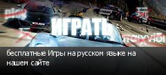 бесплатные Игры на русском языке на нашем сайте