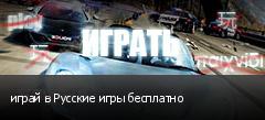 играй в Русские игры бесплатно