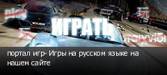 портал игр- Игры на русском языке на нашем сайте