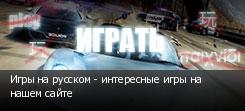 Игры на русском - интересные игры на нашем сайте
