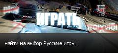 найти на выбор Русские игры