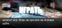 каталог игр- Игры на русском на игровом сайте