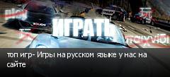 топ игр- Игры на русском языке у нас на сайте
