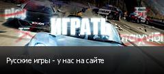 Русские игры - у нас на сайте