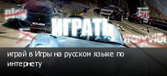 играй в Игры на русском языке по интернету