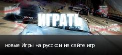 новые Игры на русском на сайте игр