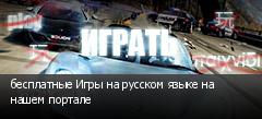 бесплатные Игры на русском языке на нашем портале