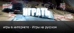 игры в интернете - Игры на русском