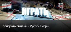 поиграть онлайн - Русские игры