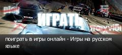 поиграть в игры онлайн - Игры на русском языке